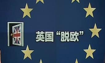 """关注英国""""脱欧"""" 哈蒙德:""""无协议脱欧""""非常糟糕"""