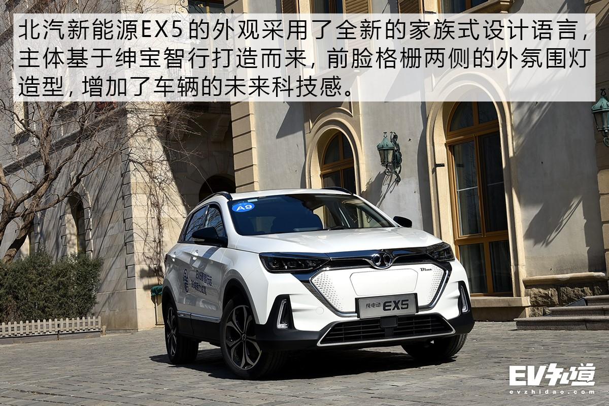 """""""聚智行远""""初体验 试驾北汽新能源EX5"""