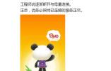 熊猫直播开始关闭服务器:App在苹果应用商店下架