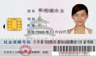 """""""老大难""""问题解决!北京:社保卡更换照片 4个工作日可办妥"""