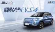 直擊上海車展:長續航,大眾范!純電SUV江淮iEVS4領新上市