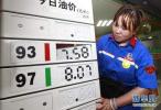 河北省92号汽油降价0.38元/升 跌至6.74元/升