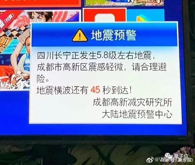 """""""地震波还有61秒到达"""",08年筹建的技术在这次四川地震中立功了"""