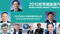 2019世界新能源汽车大会将于7月1日在博鳌召开