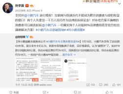 孙宇晨:支持对小鹏汽车维权 拿1000万作起诉保证金