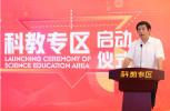 【北京科学嘉年华】科教专区举办启动仪式
