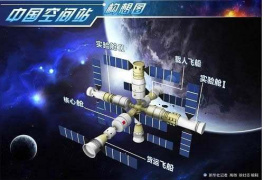 周建平:2022年前后我国拟建成可载3人的空间站