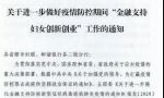 河南省妇联联合省邮储银行出台金融创新措施 支持妇女复工复产