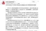 韩红基金会被举报违法?北京民政局:总体运作较规范