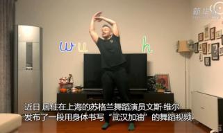 """英国舞蹈家自创""""武汉加油""""字形舞 吸引海内外网友共舞"""