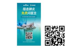 从中国制造到智能经济 中国互联网全球化抗疫