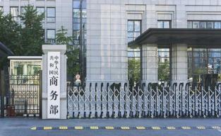 美日要从中国撤企?商务部:中国不会出现大规模外资撤离