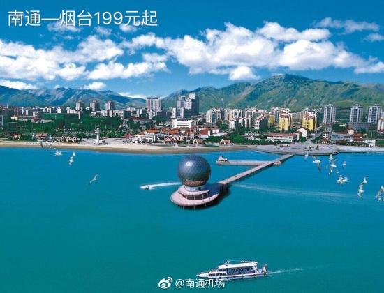 珠海=南通=烟台=长春航线今日首航 市民出行更