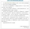河南永城通报代王楼村改厕问题排查整改进展情况:已初步整改到位