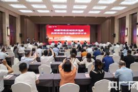 赋能河南县域经济发展、品牌传播及县融建设研讨会在郑召开