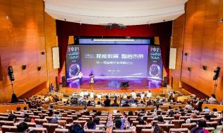 2021中国互联网大会| 智慧教育高峰论坛成功举办