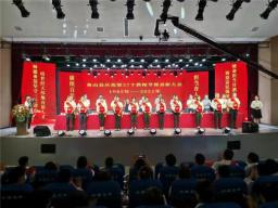河南鲁山县评选表彰首届名校长名班主任