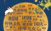 镜观中国丨中秋月正圆 家国情愈浓