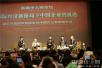 首届中大院论坛举行 诺贝尔经济学奖得主应邀出席对话中国企业家