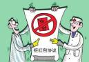 遼寧衛計委放大招:聘監督員暗訪醫生收紅包回扣等問題