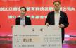 浙江大学120年校庆 80后企业家捐赠1亿回报母校