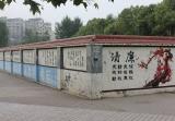 """睢宁古邳镇""""廉政走廊""""成为靓丽风景线"""
