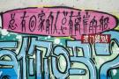 """北上广的未来有你吗?""""负能量""""涂鸦横空出世"""