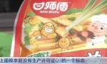 """""""五毛零食""""的原罪:脂肪钠甜蜜素超标影响孩子发育"""