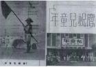 """近代中国不仅有""""儿童节"""",还有""""儿童年"""""""