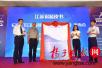 《江苏省普惠金融发展报告》蓝皮书南京发布