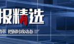 【党报精选】0616