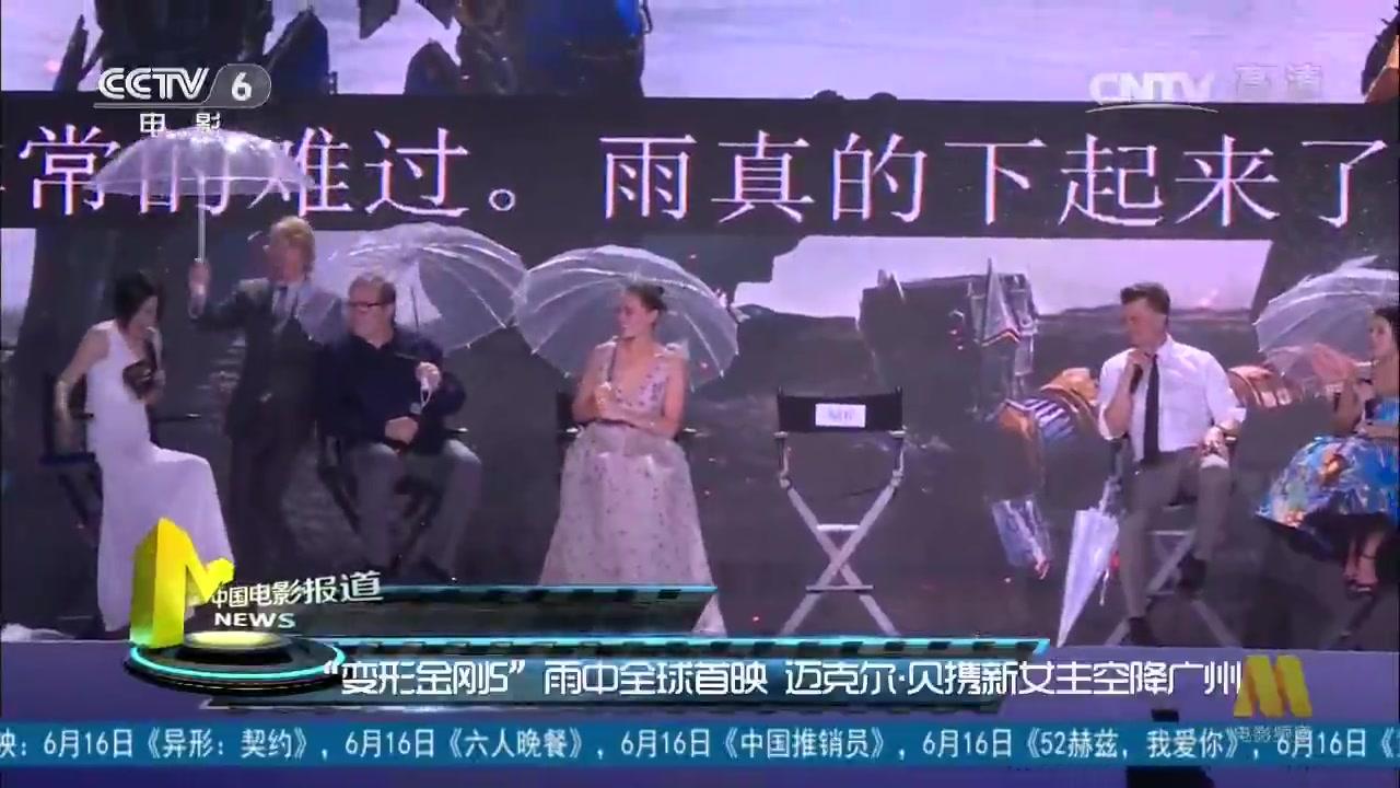 """""""变形金刚5""""雨中全球首映 迈克尔·贝携新女主空降广州"""