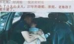 """村主任与小三""""车震""""照被发妻曝光疯传 曾被人多次举报"""