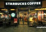 BBC曝光:星巴克Costa和尼路咖啡所用冰块含粪便细菌