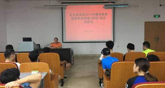 福建体职院2017年健身教练国家职业资格鉴定