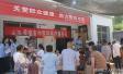 河南灵宝市食药监局组织义诊活动助力脱贫攻坚