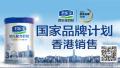 君乐宝奶粉入选CCTV国家品牌计划