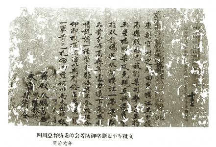石达开率军在四川大败 为保全六千太平军被清廷诱降