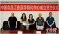 中国食品工业品牌孵化中心成立 促企业国际化发展