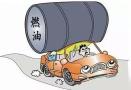 夏季开车打空调究竟费多少油? 一个月相当于多花90元