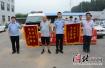 永清县公安局向群众集中返还涉案财物
