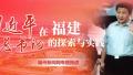 《开放发展 风起帆张》报道引发福州广大干部群众热议
