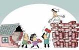 人民日报:农村地区帮扶彩礼致贫户要慎重