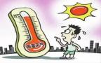 山东六部门发通知做好防暑降温 6到9月发放降温费