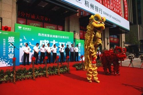 """杭州银行台州分行开业打造小微金融""""台州模式"""""""