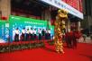 """杭州银行台州分行开业 打造小微金融""""台州模式"""""""