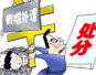 河北秦皇岛:两教师违规有偿补课被处分