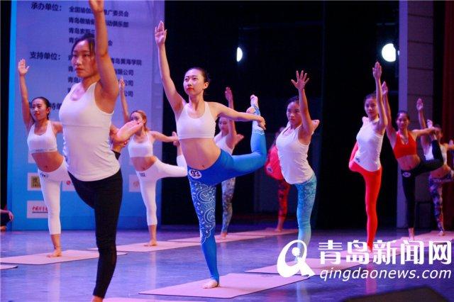 身形曼妙!全国健身瑜伽赛在青岛举行