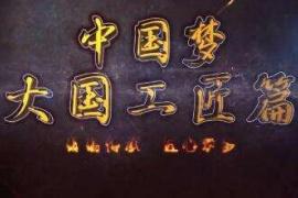 """河南""""中國夢·大國工匠篇""""大型宣傳活動14日啟動"""
