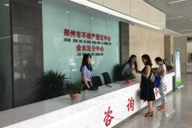 鄭州市金水不動産新大廳啟用 等辦分離、5趟公交通達